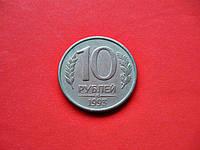 Редкая коллекционная монета 10 рублей 1993 г. ММД, фото 1