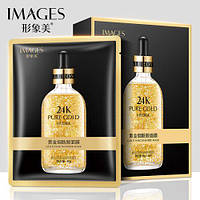Маска 24-каратным золотом IMAGES 24K Pure Gold Niacinamide Mask Hydra