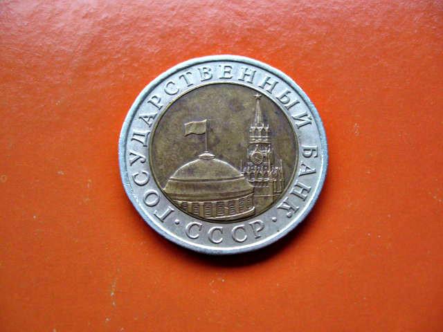 Монета Десять 10 рублей 1991 год ЛМД