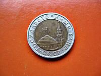 Монета Десять 10 рублей 1991 год ЛМД, фото 1