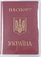 Прозрачная обложка для паспорта