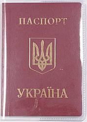 Прозрачная обложка для паспорта 250 мкрн.