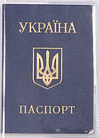 Прозрачная обложка на паспорт 90 мкрн.
