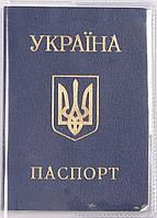 Прозрачная обложка на паспорт