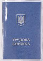 Обложка на трудовую книжку