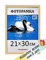 Фоторамка пластиковая А4, 21х30, рамка для фото, дипломов, сертификатов, грамот, картин, 1415-96
