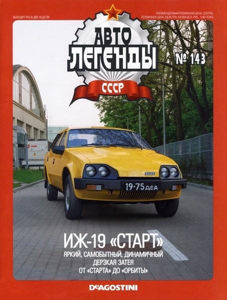 Модель Автолегенды коллекционная (ДеАгостини) №143 ИЖ-19 Старт