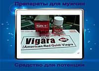 """Препарат для повышения потенции """"Red Gold American Viagra"""" (Красная Золотая Американская Виагра."""