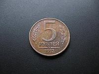 Монета Пять 5 рублей 1992 года (М), фото 1