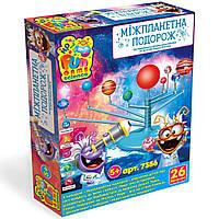 Набор для опытов Міжпланетна подорож Fun Game 7356