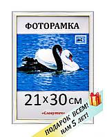 Фоторамка пластиковая А4 21х30, рамка для фото, дипломов, сертификатов, грамот, вышивок 1415-54