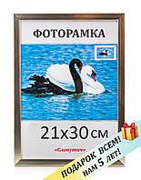 Фоторамка пластиковая формата А4 рамки 21х30, рамка для фото дипломов сертификатов  грамот  вышивок 1611-32