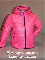 Куртка подростковая на синтепоне № 4036