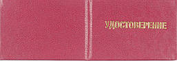 Бланк Удостоверение цвет красный