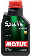 Моторное  масло 5w40 для двигателей на газу MOTUL SPECIFIC CNG/LPG SAE 5W40 (1L)