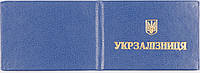 Бланк Украинская железная дорога цвет синий