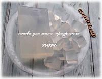 Основа для мыла прозрачная NERI, 1 кг