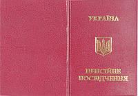 Пенсионное удостоверение цвет красный