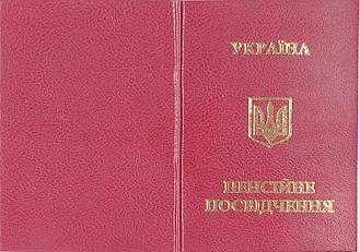 Бланк Пенсионное удостоверение цвет красный