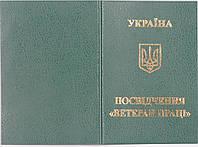 Бланк Удостоверение «Ветеран труда»