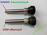Lykey HAKKO 907 AOYUE ATTEN ремкомплект паяльник, фото 2