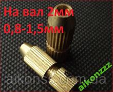 Цанговий Патрон для міні дриль PCB 0,8-1,5 на вал 2,0