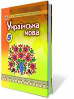 Українська мова, 5 кл. (для ЗНЗ з навчанням українською мовою) Автори: Заболотний О.В., Заболотний В.В.