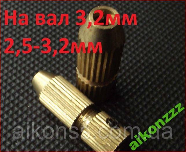 Патрон цанговый для мини дрель PCB 2,5-3,2 на вал 3,2