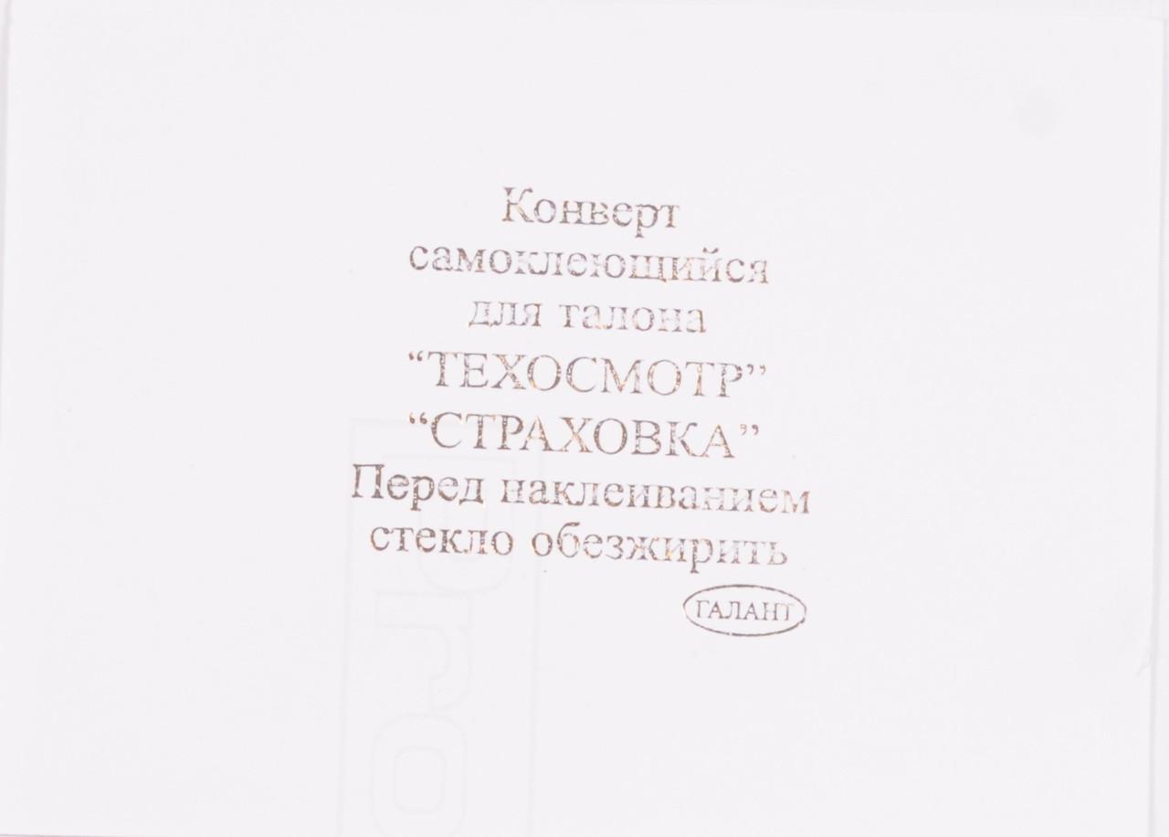 Обложка для страхового полиса - Компания «Комфорте». ЧП Поплавский. Хозяйственные товары оптом в Харькове