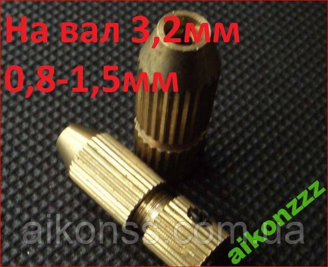 Цанговий Патрон для міні дриль PCB 0.8-1.5 на вал 3,2