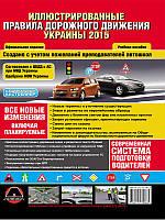 Илюстрированные правила дорожного движения Украины 2015, издательство Монолит