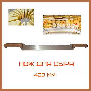 Нож для сыра, ножи для нарезки сыра для профи, нож для сыра и овощей, нож сырный 420 мм