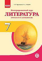 ЛИТЕРАТУРА Интегрированный курс. Учебник 7 клас (РУС) Надозирная Т.В., Полулях Н.С.