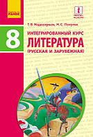 ЛИТЕРАТУРА Интегрированный курс. Учебник 8 клас (РУС) Надозирная Т.В., Полулях Н.С.