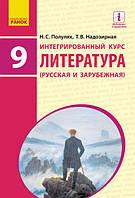 ЛИТЕРАТУРА Интегрированный курс. Учебник 9 клас (РУС) Полулях Н.С., Надозирная Т.В.