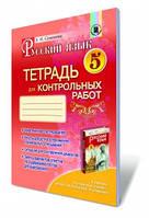 Русский язык, 5 кл. Тетрадь для контрольных работ (для ОУЗ с обучением на украинском языке). Автори: Самонова