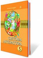 Світова література, 5 кл. Автори: Волощук Є.В.