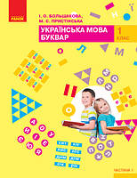 НУШ Українська мова,. Буквар. Підручник 1 клас, 1 частина (У 2-х частинах)