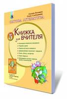Світова література, 5 кл. Книжка для вчителя. Автори: Волощук Є. В., Слободянюк