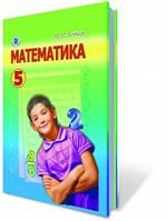 Математика, 5 кл. Автори: Істер О.С.