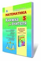 Математика, 5 кл. Книжка для вчителя. Автори: Істер О.С., Баришнікова О.І., Карликова О.А.