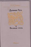 Л.Н. Гумилев Древняя Русь и Великая степь