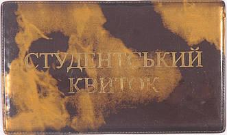 Глянцевая обложка для студенческого билета цвет коричневый