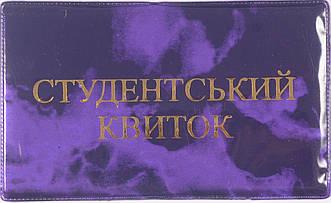 Глянцевая обложка для студенческого билета цвет фиолетовый