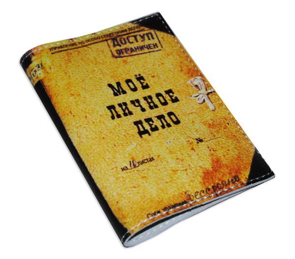 Обложка для паспорта -Мое личное дело-