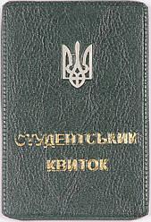 Обложка для студенческого билета цвет зелёный