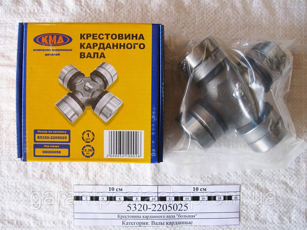 Крестовина карданного вала КамАЗ (большая) (пр-во: КМД, Россия) 5320-2205025
