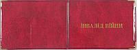 Обложка для удостоверения «Инвалид войны» цвет красный