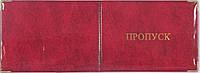 Обложка на пропуск цвет красный