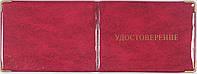 Обложка на удостоверение цвет красный